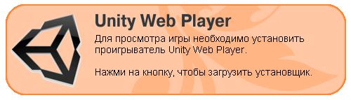 Unity Web Player. Установи проигрыватель Unity3D!