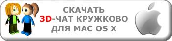 Скачать 3D-чат для Mac OS X