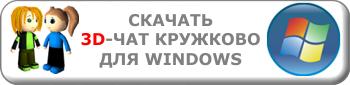 Скачать 3D-чат для Windows