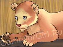 Львята и тигрята